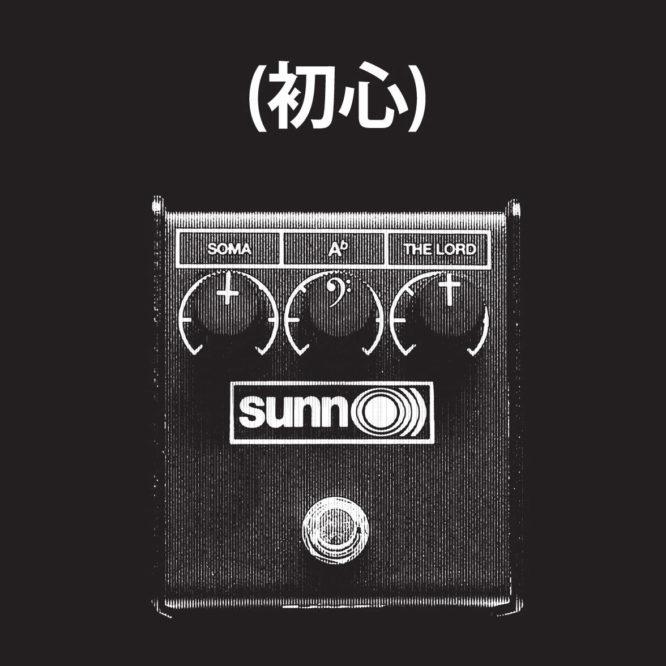 sunn37.5 Sunn O))) - (初心) GrimmRobes Live 101008
