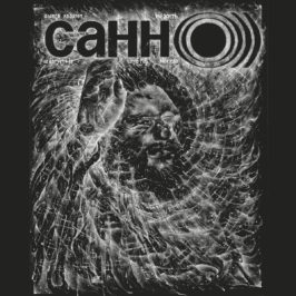 CAHH230- Нежить